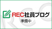 REC業務ブログ